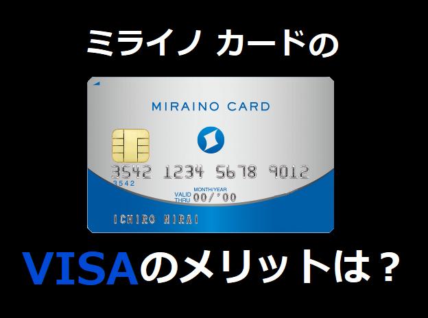 ミライノ カードのVISAのメリットは?