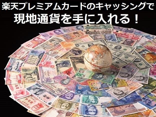 楽天プレミアムカードのキャッシングで現地通貨を手に入れる