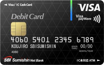 住信SBIネット銀行発行のVisaデビット付キャッシュカード