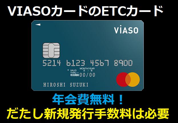 VIASOカードのETCカードは年会費無料だが新規発行手数料は必要