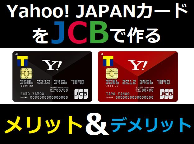 Yahoo! JAPANカード(ヤフーカード)をJCBで作るメリット&デメリット