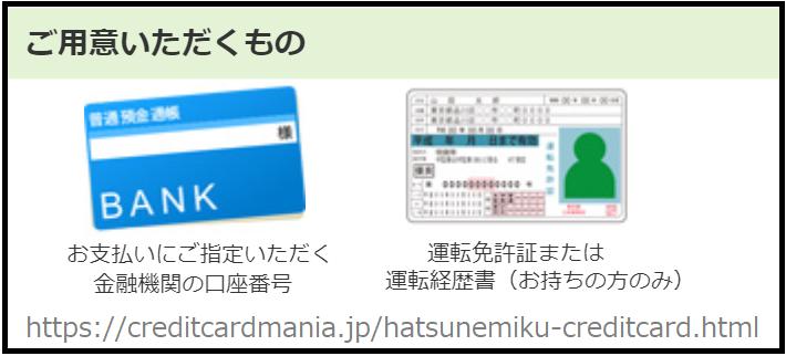 銀行の通帳と運転免許証