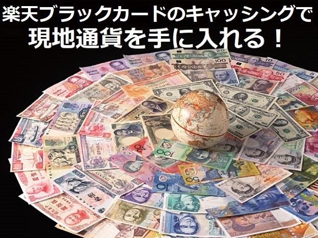 楽天ブラックカードのキャッシングで現地通貨を手に入れる