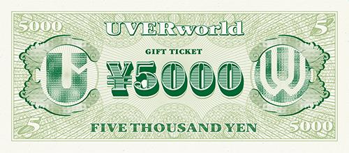 UVERworldのオリジナルギフトチケット5000円
