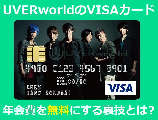 UVERworldのVISAカードを年会費を無料にする裏技とは?
