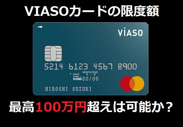VIASOカードの限度額で最高100万円超えは可能か?