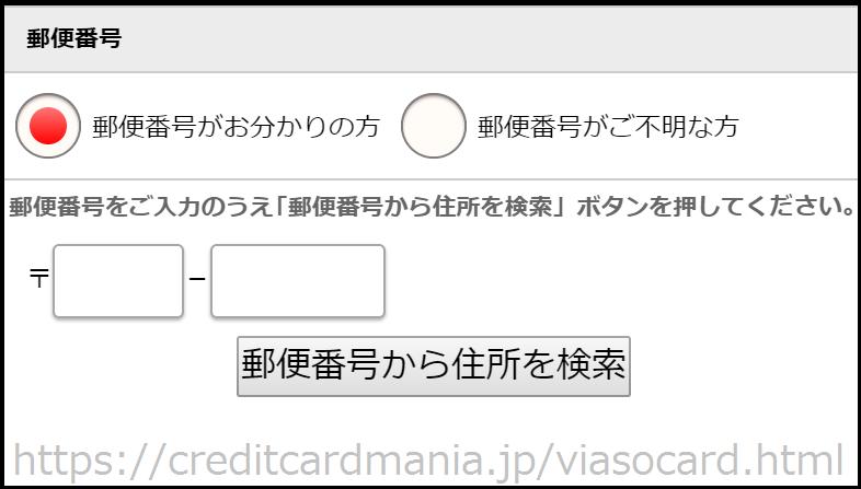 VIASOカードの入会審査では郵便番号から住所入力が途中まで可能