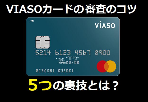 VIASOカードの審査のコツ→5つの裏技とは?