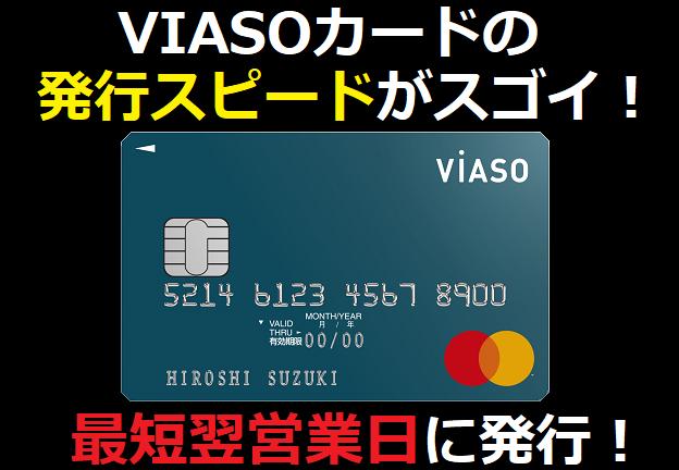 VIASOカードの発行スピードがスゴイ!最短翌営業日に発行!