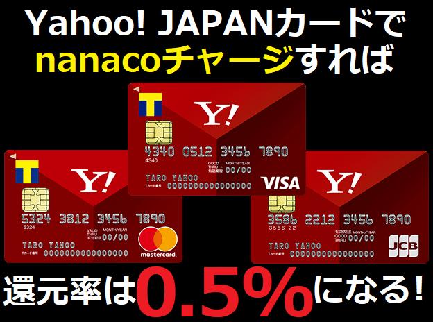 Yahoo! JAPANカード(ヤフーカード)でnanacoチャージすれば還元率は0.5%になる