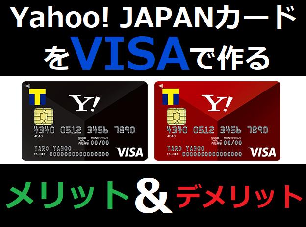 Yahoo! JAPANカード(ヤフーカード)をVISAで作るメリット&デメリット