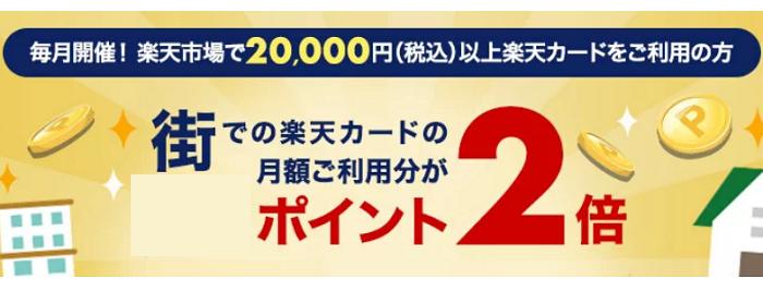 楽天ゴールドカードの『街でのご利用分ポイント最大2倍キャンペーン』