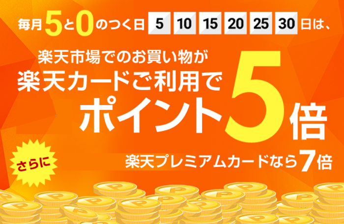 毎月5と0の付く日は楽天ゴールドカードご利用でポイント7倍キャンペーン
