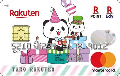 楽天カードのお買いものパンダ5周年限定デザイン(マスターカード)