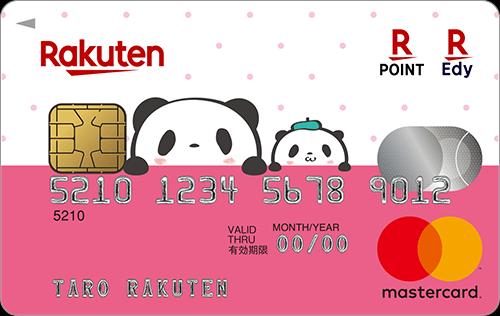 楽天PINKカードのパンダデザイン
