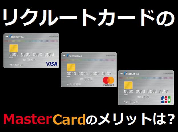 リクルートカードのマスターカードのメリットは?