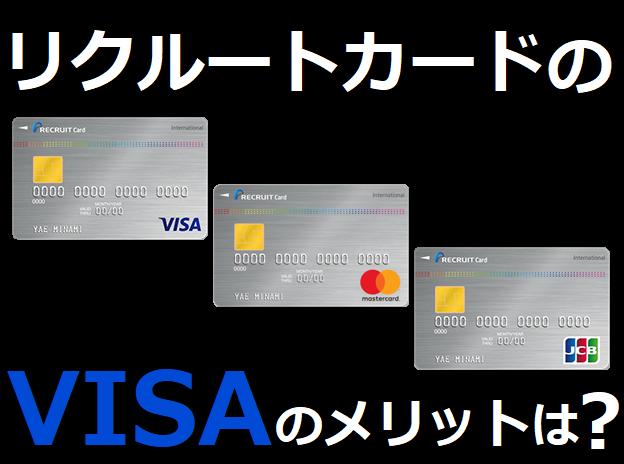 リクルートカードのVISAのメリットは?