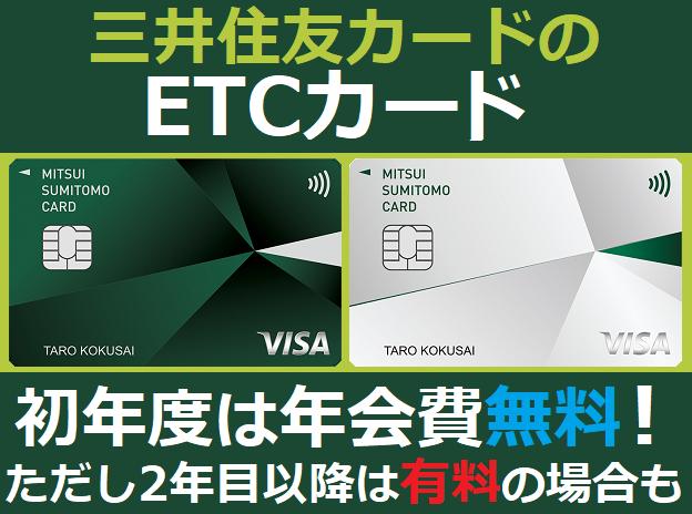 三井住友VISAカードのETCカード年会費は初年度無料2年目は有料の場合も