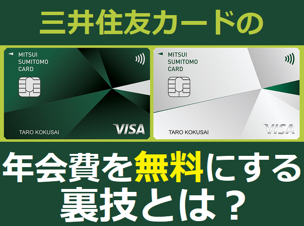 三井住友カードの年会費を無料にする裏技とは?