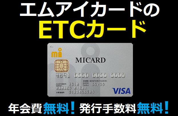 エムアイカードスタンダードのETCカードは年会費無料、発行手数料無料
