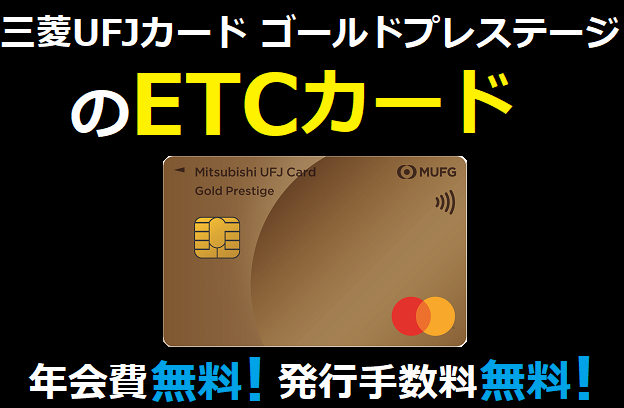 MUFGカードゴールドのETCカードは年会費無料、発行手数料無料