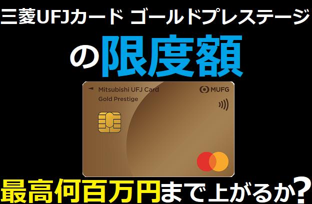 MUFGカードゴールドの限度額は最高何百万円まで上がるか?