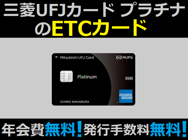 MUFGカードプラチナのETCカードは年会費無料、発行手数料無料