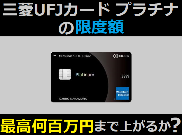MUFGカードプラチナの限度額は最高何百万円まで上がるか?