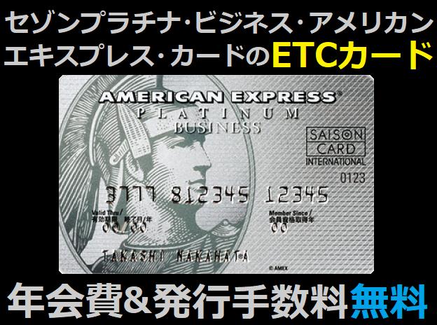 セゾンプラチナ・ビジネス・アメリカン・エキスプレス・カードのETCカードは年会費&発行手数料無料