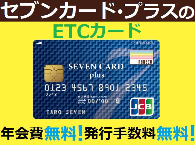 セブンカード・プラスのETCカードは年会費無料、発行手数料無料