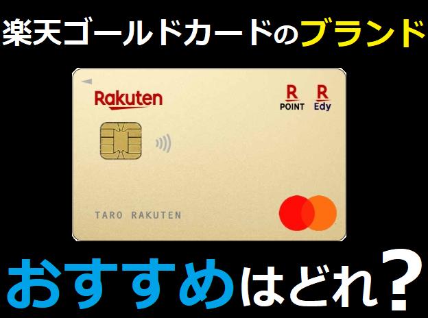 楽天ゴールドカードのブランドおすすめはどれ?