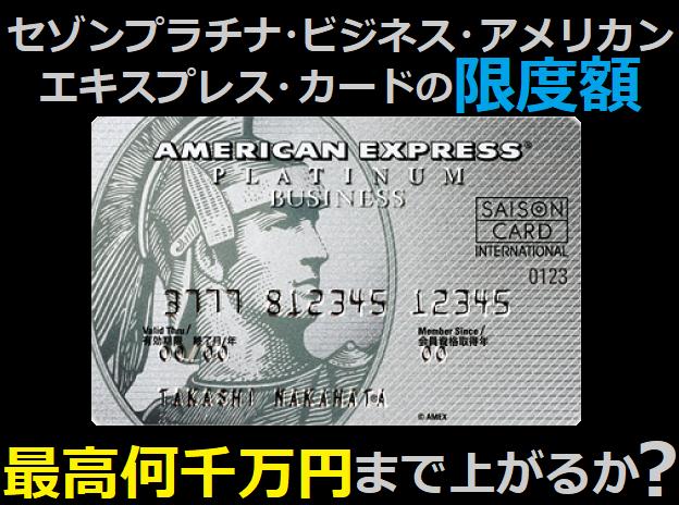 セゾンプラチナ・ビジネスアメックスカードの限度額は最高何千万円?