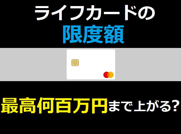 ライフカードの限度額は最高何百万円まで上がる?