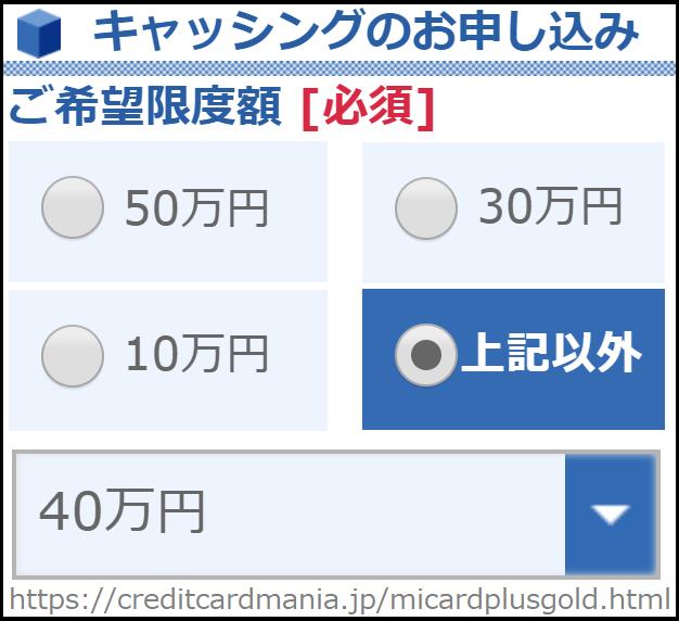 エムアイカード プラス ゴールドのキャッシングを0万円にする方法