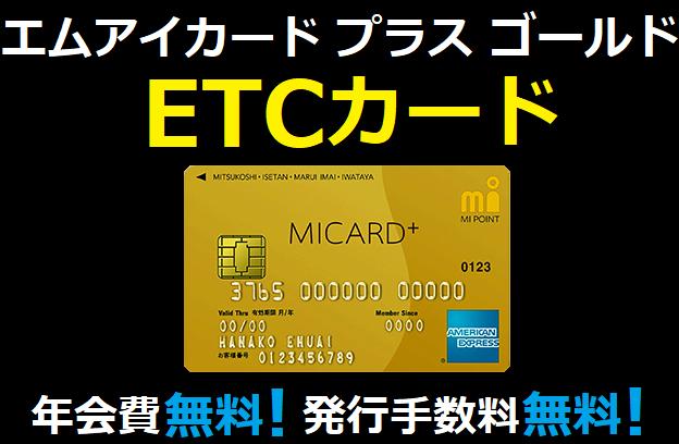 エムアイカードプラスゴールドのETCカードは年会費、発行手数料無料