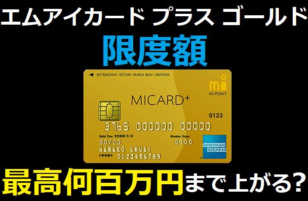 エムアイカード プラス ゴールドの限度額は最高何百万円まで上がる?