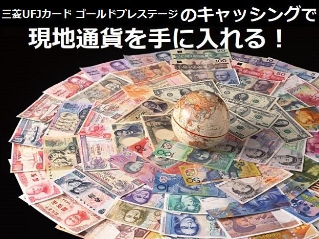 MUFGカードゴールドのキャッシングで現地通貨を手に入れる