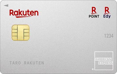 楽天カードのアメックス(AMEX)の通常デザイン