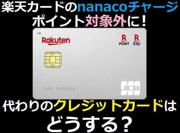 楽天カードのnanacoチャージがポイント対象外に。代わりのクレジットカードは?
