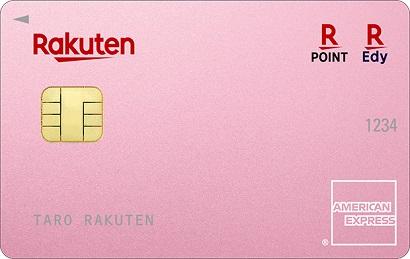 楽天PINKカードにもアメックスの通常デザイン