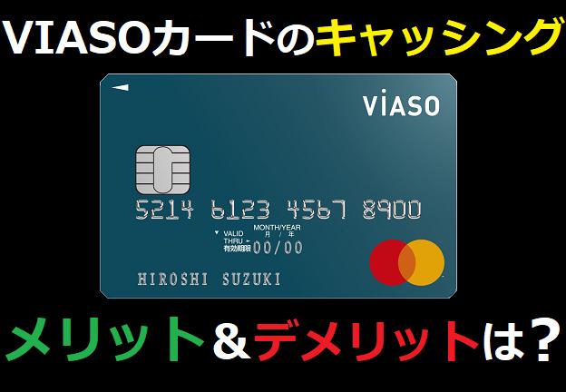 VIASOカードのキャッシングのメリット&デメリットは?