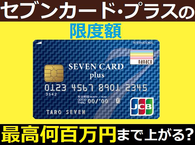 セブンカード・プラスの限度額は最高何百万円まで上がるか?
