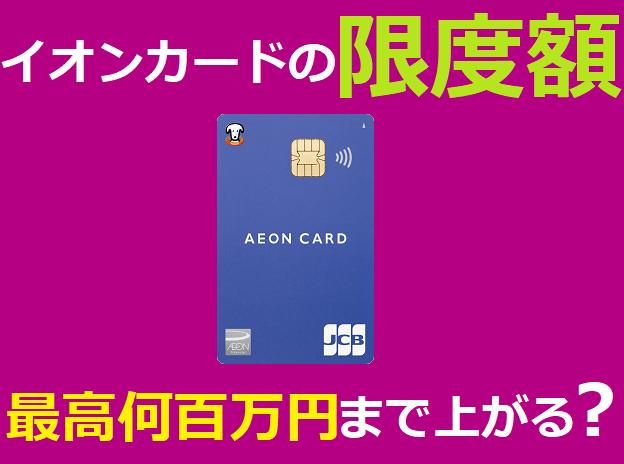 イオンカードの限度額は最高何百万円まで上がるか