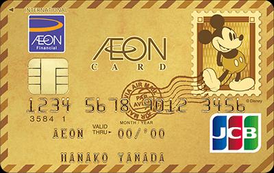 イオンゴールドカードのミッキーマウス デザインにマスターカードはない