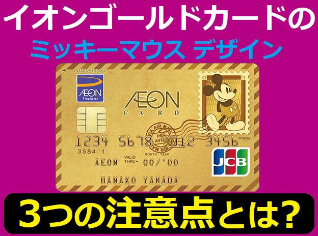 イオンゴールドカードのディズニーデザインで後悔する3つの注意点は?