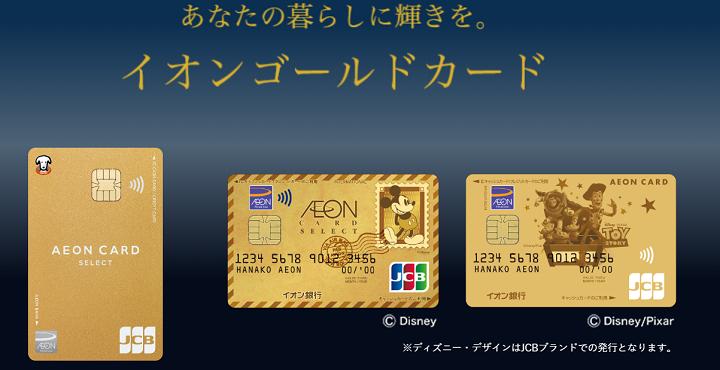 年会費無料のイオンゴールドカードセレクトの限度額は200万円まで