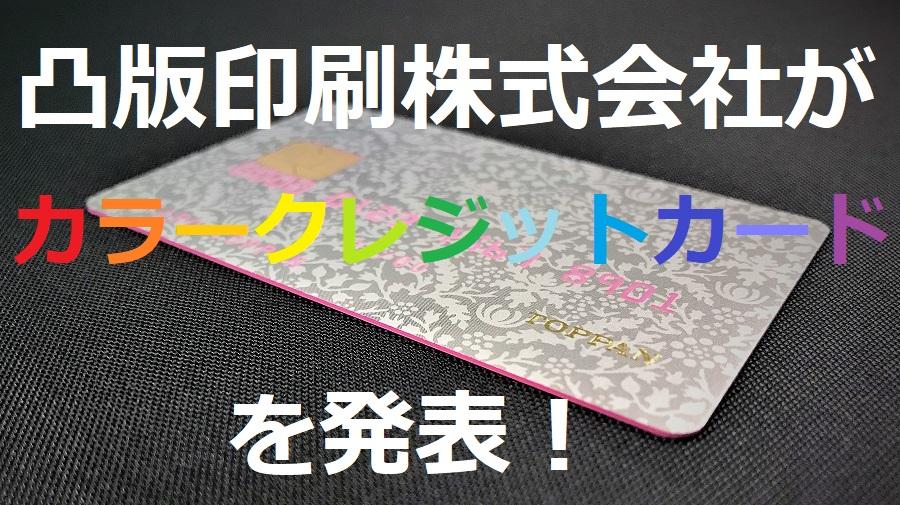 凸版印刷株式会社がカラークレジットカードを発表
