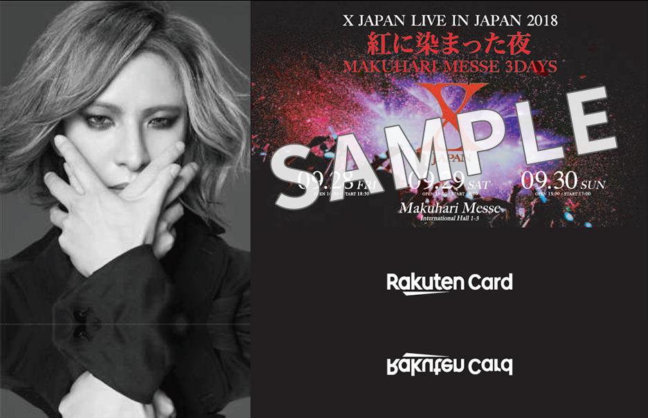 楽天カード(YOSHIKI)の新規入会キャンペーンのオリジナルステッカー