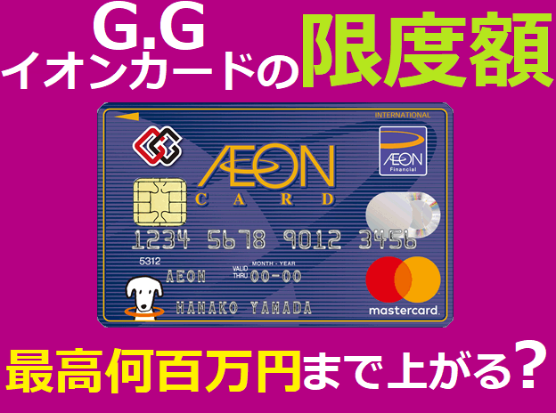 GGイオンカードの限度額は最高何百万円まで上がるか
