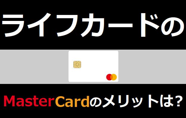 ライフカードのマスターカードのメリットは?